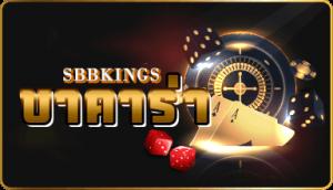 บาคาร่า-venus casino