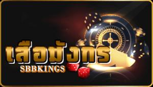เสือมังกร-Venus Casino
